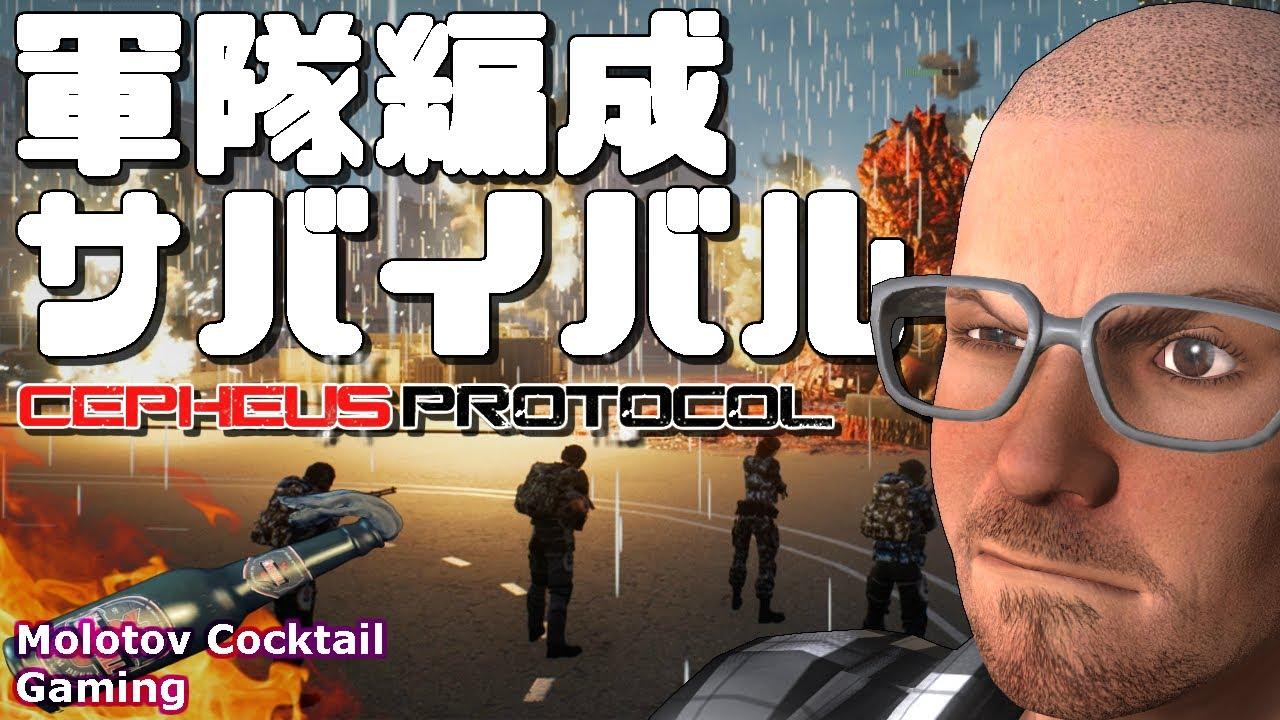 軍隊編成サバイバル Cepheus Protocol ゲーム実況プレイ 日本語 PC バナーズオブルーイン [Molotov Cocktail Gaming]