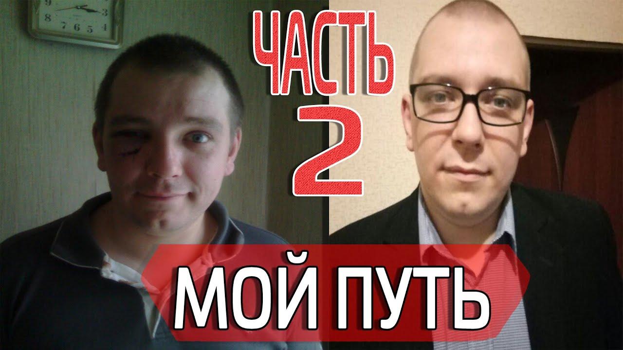 МОЙ ПУТЬ // ЧАСТЬ 2 // ЧТО ИЗМЕНИЛ YOUTUBE