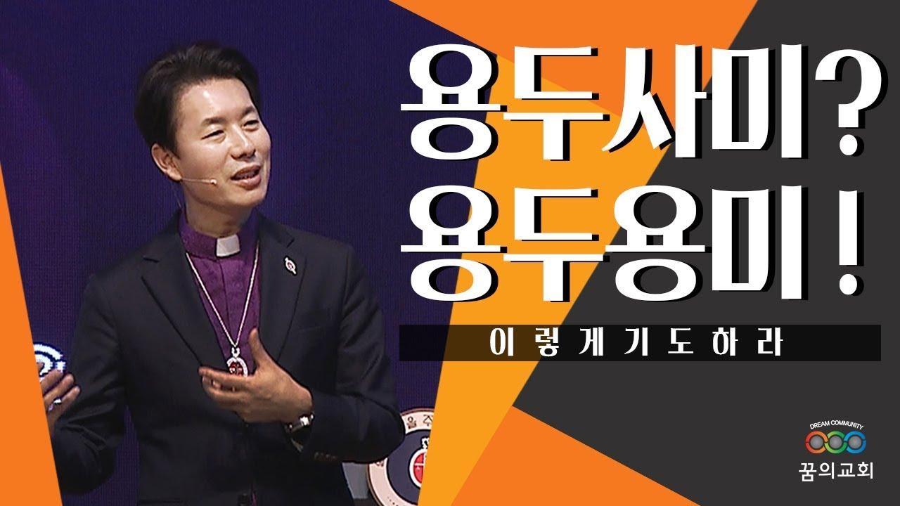김학중 목사 / 2019년 3월 10일/
