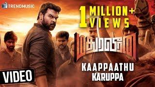 Kaappaathu Karuppa Video Song | Madura Veeran | Shanmugapandiyan,  Santhosh Dhayanidhi | TrendMusic