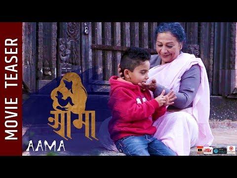 Aama - New Nepali Movie Teaser || Laxmi Giri , Ghanendra Jhoshi, Nirjala Adhikari