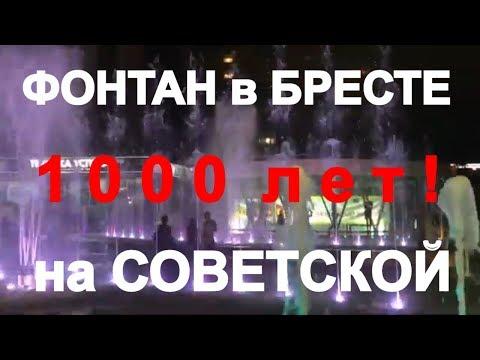 Фонтан в Бресте на Советской около кинотеатра Беларусь 2019