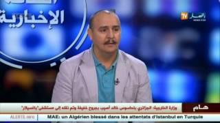الخبير الأمني عبد الحميد العربي شريف يشرح عقيدة و فكر الإرهابيين