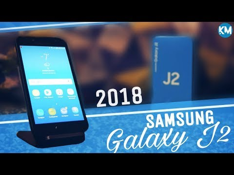 Samsung Galaxy J2 (2018) – дешево и сердито!