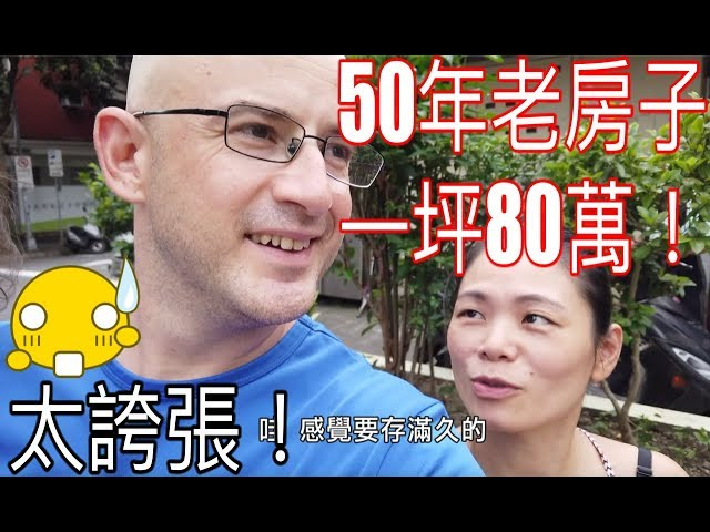 在台北要多久才能買得起一件房子?