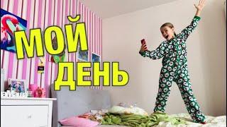 Мой день ОЖИДАНИЕ vs РЕАЛЬНОСТЬ / BACK TO SCHOOL ШКОЛА 2019 / НАША МАША