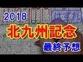 北九州記念 2018 最終予想 【競馬予想】