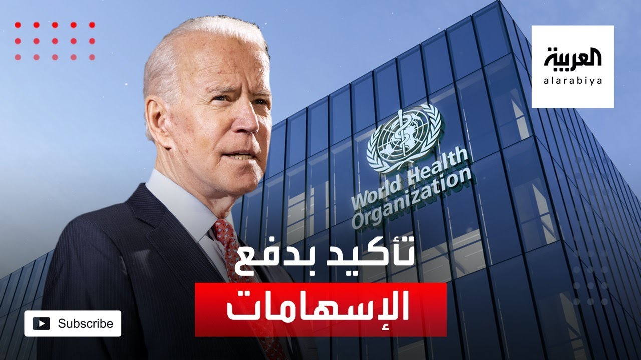 عودة الولايات المتحدة إلى منظمة الصحة العالمية  - نشر قبل 8 ساعة