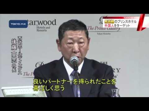 ターゲットは外国人富裕層 紀尾井町に最高級のプリンスホテル