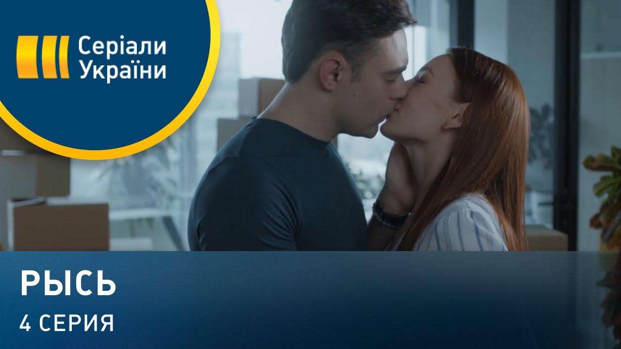 Рысь 1 сезон 4 серия