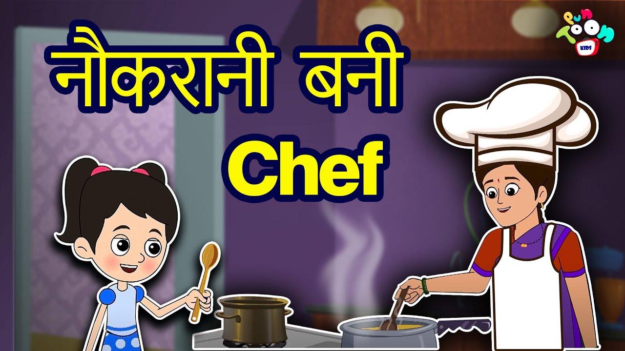 चिंकी का Idea – नौकरानी बनी Chef | Hindi Kahaniya | Hindi Moral Stories