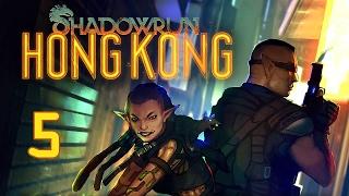 Прохождение Shadowrun: Hong Kong #5 - Добро пожаловать в тени