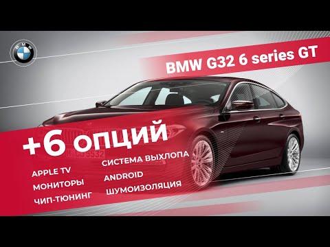 Дооснащение BMW G32 6 Series GT. Совмещение Android с мультимедиа NBT EVO. 1 часть