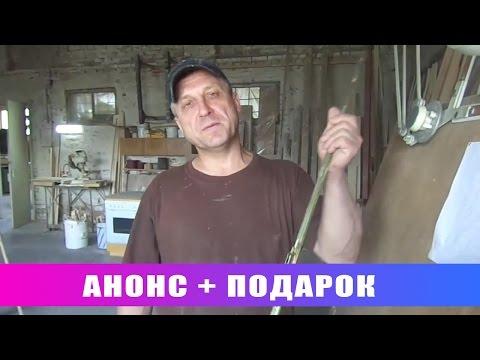видео: Анонс курса