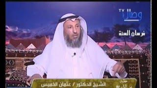 سيدنا على بن ابى طالب للشيخ عثمان الخميس 29 12 2015 حقبة من التاريخ