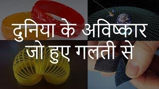 दुनिया के 8 अविष्कार जो हुए गलती से | Top 8 Inventions Created By Mistake | Chotu Nai