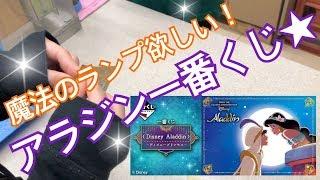 【一番くじ】アラジン!ディズニープリンセス 魔法のランプ狙い! #51