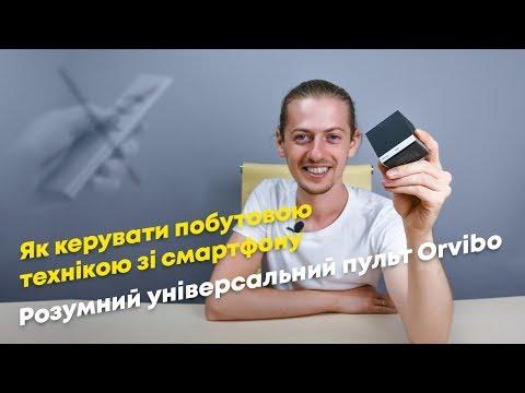 Розумний універсальний пульт Orvibo. Як керувати побутовою технікою зі смартфону.