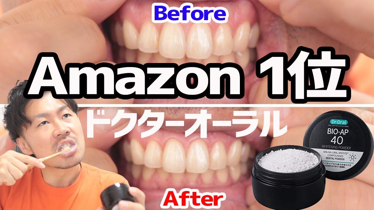 ドクター オーラル 効果 【体験終了】Dr.オーラル ホワイトニングパウダーで歯白くなるのか?