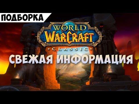 Свежая информация о World of Warcraft: Classic