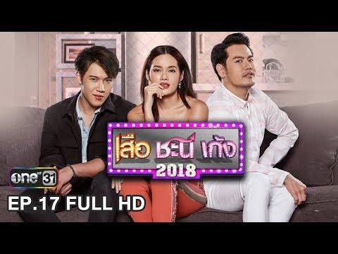 เสือ ชะนี เก้ง 2018  | EP.17 Yes or No (FULL HD) | 3 พ.ค. 61 | one31