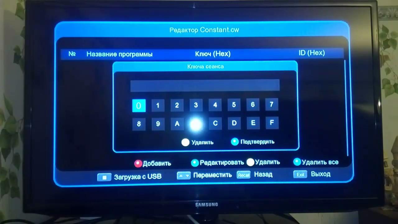Ручной поиск каналов на тюнере 55X HD - YouTube