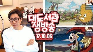 대도서관 LIVE] 제작자가 한땀한땀 그려 완성한 게임 - 컵헤드 / 10/6(금) 핫!! GAME CAST 라이브 생방송