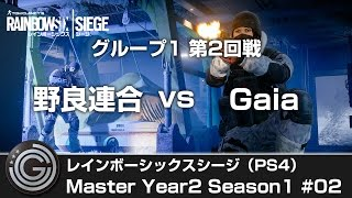 野良連合 vs Gaia http://rainbowsix-ps4.j-cg.com/compe/view/match/43...
