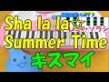 1本指ピアノ【Sha la la☆Summer Time】Kis-My-Ft2 キスマイ 簡単ドレミ楽譜 初心者向け