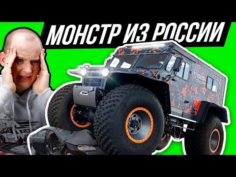 Новый российский монстр: выше КАМАЗа, мотор Тойота JZ #ДорогоБогато №102 Менеджер Антон, забирай