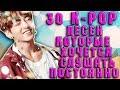30 К ПОП ПЕСЕН КОТОРЫЕ ХОЧЕТСЯ СЛУШАТЬ ПОСТОЯННО МОИ ЛЮБИМЫЕ К ПОП КЛИПЫ K POP MV mp3