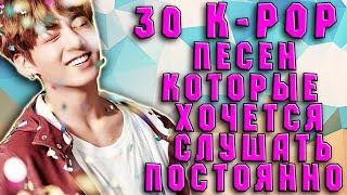 30 К-ПОП ПЕСЕН, КОТОРЫЕ ХОЧЕТСЯ СЛУШАТЬ ПОСТОЯННО | МОИ ЛЮБИМЫЕ К-ПОП КЛИПЫ | K-POP MV
