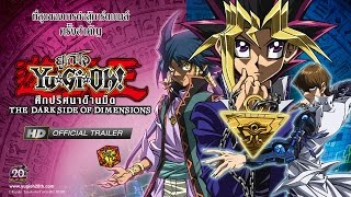 Trailer Yu-Gi-Oh!: The Dark Side of Dimensions
