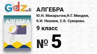 № 5 - Алгебра 9 класс Макарычев