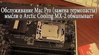 Обслуживание Mac Pro (замена термопасты) мысли о Arctic Cooling MX-2 обманывает