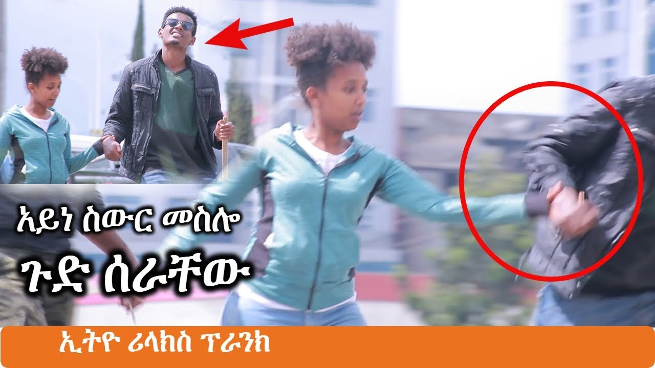 Ethio Relax Prank: አይነ ስውር መስሎ ጉድ ሰራቸው | Ethiopian Comedy | Amharic Prank | Funny 2019