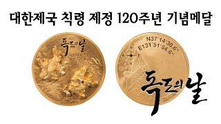 대한민국 칙령 제정 120주년 기념메달 독도의 날!!