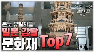 [문화유산 알려줌 시즌2] 분노 유발자들! 일본 강탈 …