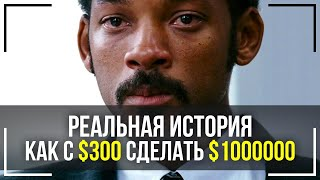 Как Бездомный стал Миллионером Сильнейшая Мотивация НИКОГДА НЕ СДАВАЙСЯ