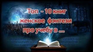 ТОП-10 КНИГ ЖЕНСКОГО ФЭНТЕЗИ ПРО УЧЕБУ В ...