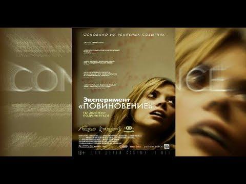 Эксперимент 3 «Повиновение» 2012