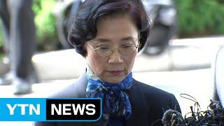 """'갑질 폭행' 이명희, 연신 """"죄송합니다"""" / YTN"""