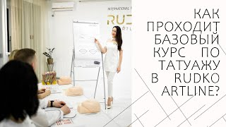 BASIC COURSE IN RUDKO ArtLine (Kiev)