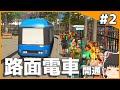【Cities:Skylines】路面電車開通! そこそこのまちづくりpart2【ゆっくり実況】