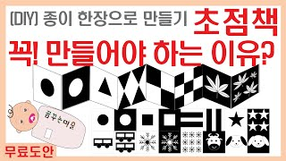 만들기 #3 DIY 초점책 만들기 (무료도안제공) / …