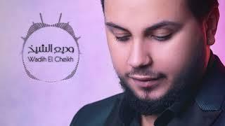 Wadih El Cheikh - 3am Bshrabk Ya Kass |  وديع الشيخ  -   عم اشربك يا كاس