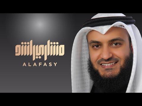 تسجيلات ليالى رمضان 1438 للشيخ مشارى راشد العفاسى