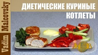 Рецепт диетические куриные котлеты. Как приготовить куриные котлеты.
