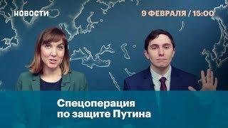 Спецоперация по защите Путина. Новости. 9 февраля.