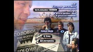 Разные Люди, БГ-Бэнд – «Рок-Форум Соловки» (Соловецкий монастырь, ледокол «Руслан» 18-19.06.1991)